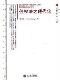 元照法学文库:债权法之现代化
