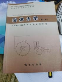 岩土力学(第2版)/地质工程专业系列教材