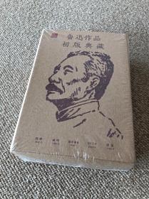 【包邮】鲁迅作品初版典藏 全5册