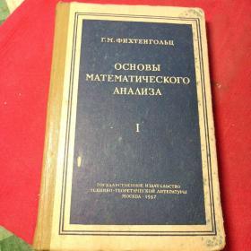 数学分析原理第一卷