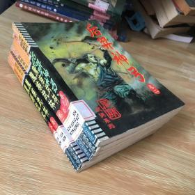 周显武侠系列:魔族武林 1 2 3 4 卷  后羿神弓 卷一 卷二  六册合售 周显作品集  馆藏 无笔迹 有一册有水印 其他无问题