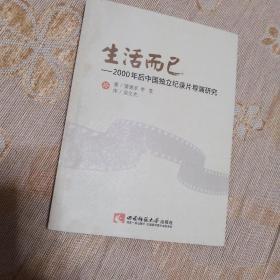 生活而已:2000年后中国独立纪录片导演研究