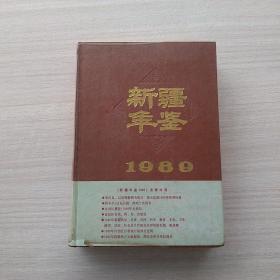 一版一印:《新疆年鉴.1989》