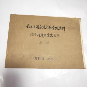 长江上游航道引航参考资料(重庆至宜宾)