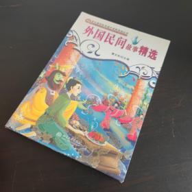 外国民间故事精选/语文课程标准课外读物导读丛书