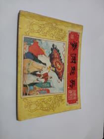 连环画《李渊起兵》,(唐代历史故事之一),绘画:徐谷安,于俊治