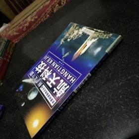 全景科普新热点丛书:握手太空的航天科技