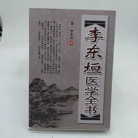 李东垣医学全书
