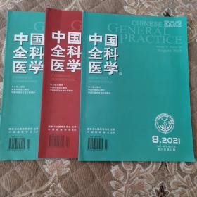 中国全科医学2021年8月全三册
