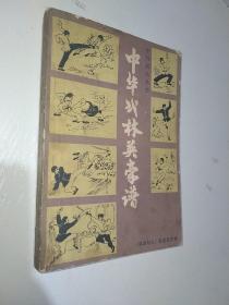 中华武林英豪谱1984年一版一印