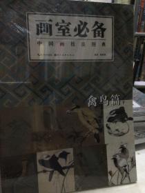 画室必备·中国画技法图典(禽鸟篇)(下)