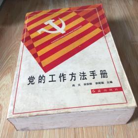 党的工作方法手册