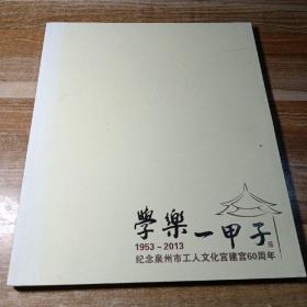 学乐一甲子,1953~2013年纪念泉州市工人文化宫建工60周年