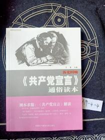 真理求索系列丛书:历史回响《共产党宣言》通俗读本