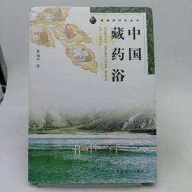 中国藏药浴/藏医药研究丛书