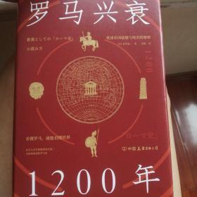 罗马兴衰1200年:看懂罗马,就能看懂世界。