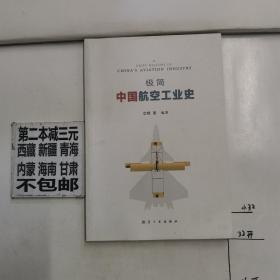 极简中国航空工业史
