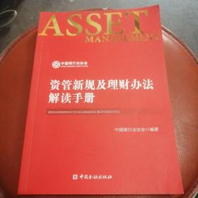 资管新规及理财办法解读手册