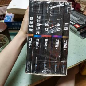 刘慈欣科幻经典:三体全集