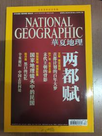 华夏地理2011 10(辛亥百年纪念专辑)