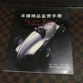 车模精品鉴赏手册