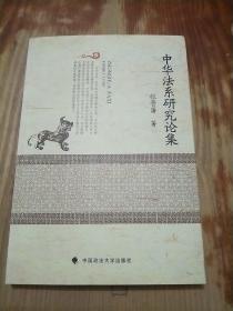 中华法系研究论集