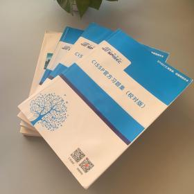 CISSP官方习题集(校对版);CISSP培训讲义;CISSP认证考试权威指南第八版(中文校对版);国际注册信息系统安全专家培训讲义