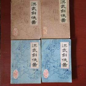 评书《洪武剑侠图》正续四册合售 时代文艺出版社 都是1版1印 书品如图.