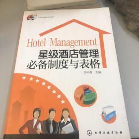 星级酒店管理必备制度与表格
