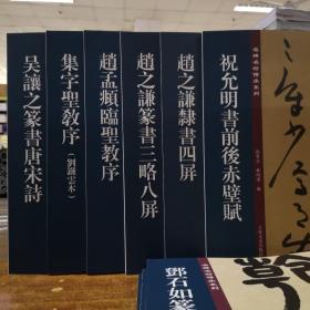 名碑名帖传承系列12本合售