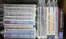 第二次世界大战外国著名将帅战争回忆录丛书 全套18册合售 如图 解放军出版社 朱可夫元帅战争回忆录等