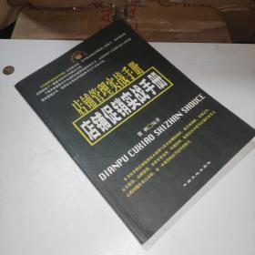 店铺管理实战手册--店铺经营管理培训教程