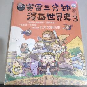 赛雷三分钟漫画世界史3:,一本书看懂九大文明历史!爆笑三分钟,吃透世界史!