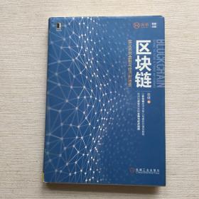 区块链:定义未来金融与经济新格局【精装】