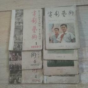 电影艺术1960(2.4.6.12)+1959(1.4.6)7本合售