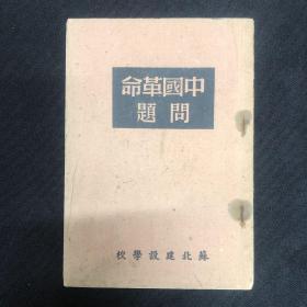 苏北建设学校【中国革命问题】