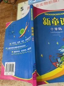新童谣:小学版  32开