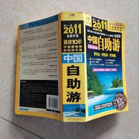 2011中国自助游(第十一版)
