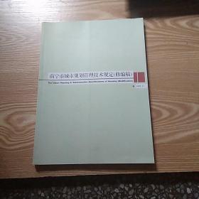 南宁市城市规划管理技术规定【修编稿】