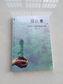 成长集:华东师大二附中优秀学生写真