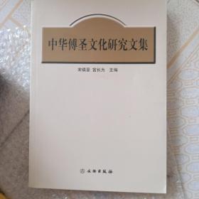 中华傅圣文化研究文集