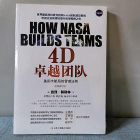 4D卓越团队:美国宇航局的管理法则(修订版)   正版新书未开封