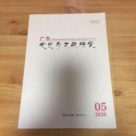 广东党史与文献研究(2020.5)