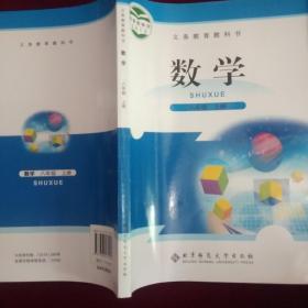 初中数学教材八年级上册 北师大版【包快递】
