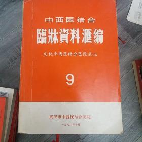 中西医结合临床治疗汇编