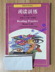 高级中学英语 阅读训练 第二册(下) 供高中二年级下学期用