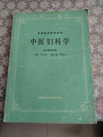 中医妇科学.(供中医专业用)