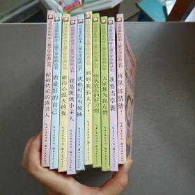 注音版彩绘本儿童文学经典丛书:大家都为我点赞+再见,坏情绪+我要当学霸+伴我成长的好习惯+妈妈我长大了+我也可以当领袖+我是班级小主人+做内心强大的我+做最好的自己+做最快乐的读书人(10本合售)