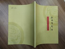 山水有梵音 2018陈金章作品集