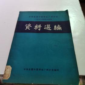 中华全国中医学会广州分会一九七九年学术年会 資料選編
